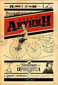 Борис Акунин -Настоящая принцесса и другие сюжеты