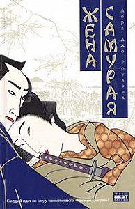 Лора Роулэнд -Жена самурая