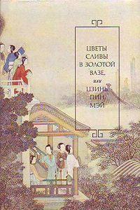 Ланьлинский насмешник - Цветы сливы в золотой вазе, или Цзинь, Пин, Мэй