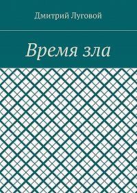 Дмитрий Луговой -Времязла