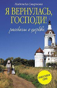 Надежда Смирнова -Я вернулась, Господи! (сборник)
