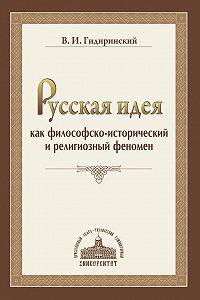 Виктор Гидиринский -Русская идея как философско-исторический и религиозный феномен