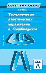 Денис Ибель -Терминология атлетических упражнений в бодибилдинге