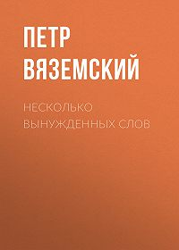 Петр Андреевич Вяземский -Несколько вынужденных слов