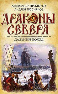 Андрей Посняков -Дальний поход