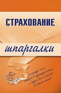 Ольга Александровна Скачкова -Страхование