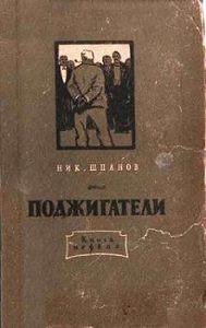 Николай Шпанов -Поджигатели (Книга 1)