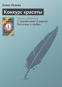 Елена Исаева -Конкурс красоты
