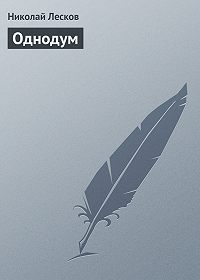 Николай Лесков -Однодум