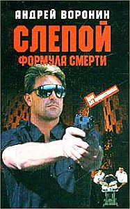 Андрей Воронин -Формула смерти