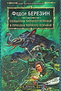 Федор Березин - В прицеле черного корабля