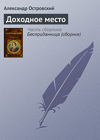 Александр Островский -Доходное место