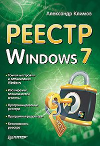 Александр Петрович Климов -Реестр Windows 7