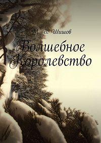 Максим Шишов -Волшебное Королевство