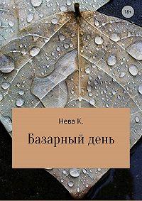 Катя Нева -Базарный день