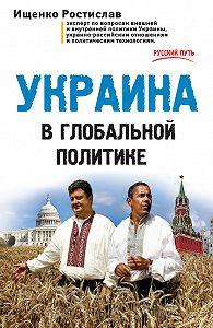 Ростислав Ищенко - Украина в глобальной политике