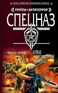 Максим Шахов -След на взлетной полосе