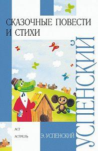 Эдуард Успенский -Сказочные повести и стихи