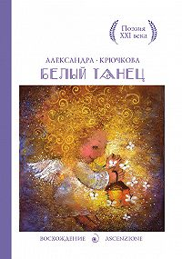Александра Андреевна Крючкова -Белый танец