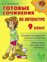 Елена Островская - Готовые сочинения по литературе. 9класс