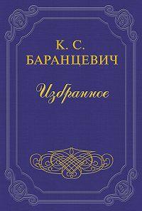 Казимир Баранцевич -Горсточка родной земли