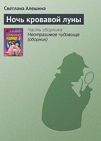 Светлана Алешина -Ночь кровавой луны