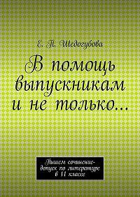 Е. Шедогубова -Впомощь выпускникам инетолько…