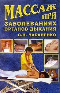 Светлана Чабаненко - Массаж при заболеваниях органов дыхания