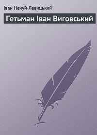 Іван Нечуй-Левицький -Гетьман Іван Виговський