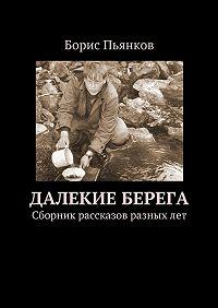 Борис Пьянков - Далекие берега