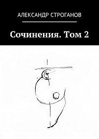 Александр Строганов -Сочинения. Том 2