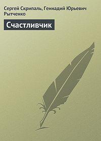 Сергей Скрипаль -Счастливчик