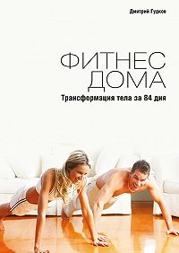 Дмитрий Гудков -Фитнесдома. Трансформация тела за84дня