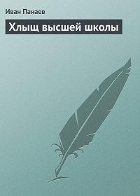 Иван Панаев -Хлыщ высшей школы