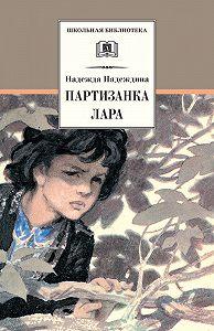 Надежда Надеждина -Партизанка Лара