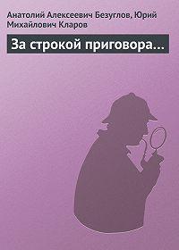 Анатолий Безуглов -За строкой приговора…