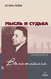 Игорь Рейф -Мысль и судьба психолога Выготского