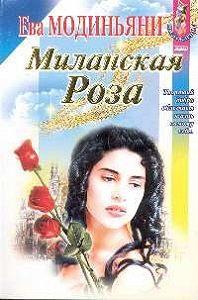 Ева Модиньяни -Миланская роза