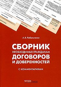 Андрей Рыбальченко -Сборник необходимых гражданам договоров и доверенностей с комментариями