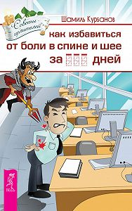 Шамиль Курбанов -Как избавиться от болей в спине и шее за … дней