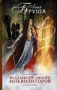 Анна Бруша -Ведьмы не любят инквизиторов