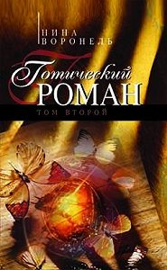 Нина Воронель -Готический роман. Том 2
