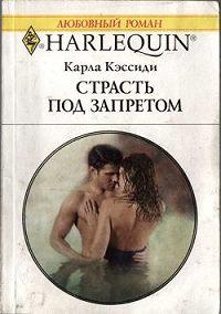 Карла Кэссиди - Страсть под запретом