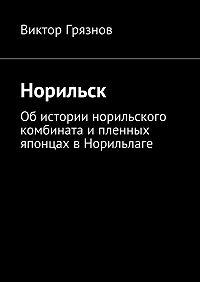 Виктор Грязнов -Норильск