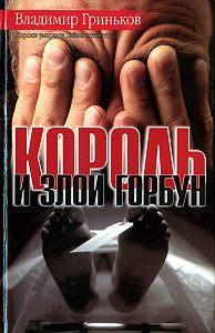 Владимир Гриньков -Король и Злой Горбун