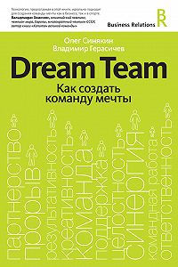Олег Синякин, Владимир Герасичев - Dream Team. Как создать команду мечты