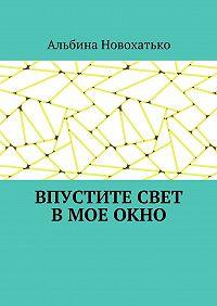 Альбина Новохатько -Впустите свет вмоеокно
