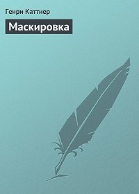 Генри Каттнер -Маскировка