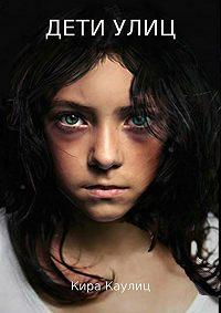Кира Каулиц -Дети улиц