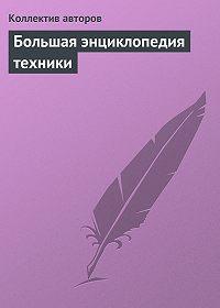Коллектив Авторов - Большая энциклопедия техники